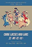Come Lasses and Lads (Traditional Chinese): 02 Zhuyin Fuhao (Bopomofo) Paperback Color (Juvenile Picture Books) (Volume 2) (Chinese Edition)