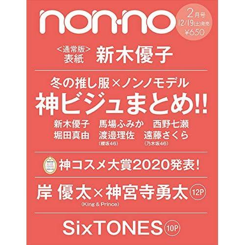 non-no 2021年2月号 表紙画像