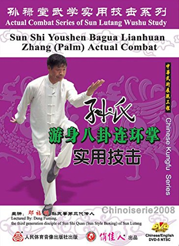 Sun style Taiji (Xingyi) by Sun Lutang - Swimming Body Bagua Linked Palms Actual Combat DVD