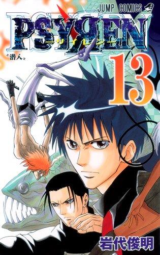 PSYREN 13 (ジャンプコミックス)