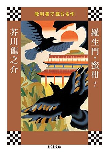 教科書で読む名作 羅生門・蜜柑ほか (ちくま文庫)