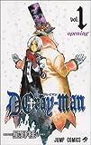 D.Gray-man (1)    ジャンプコミックス(星野 桂)