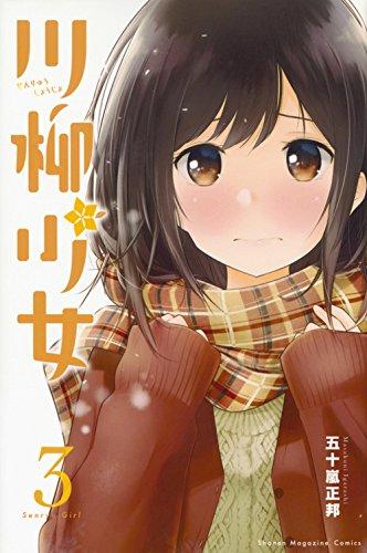川柳少女(3) (講談社コミックス)