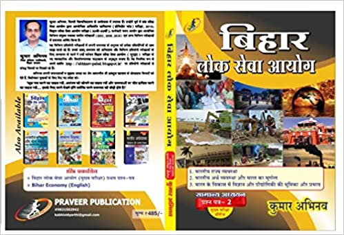 Buy BPSC(MAINS) PAPER-2 Book Online at Low Prices in India