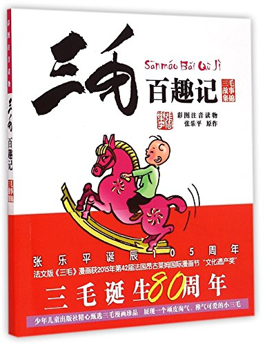 Sanmaos Funny Stories (with Colored Pictures and Pinyin) (Story Collection of Sanmao) (Chinese Edition)