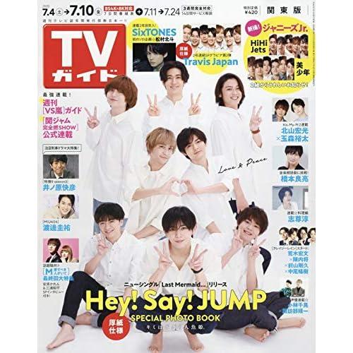 週刊TVガイド 2020年 7/10号 表紙画像