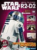 スター・ウォーズ R2-D2 8号 [分冊百科] (パーツ付)