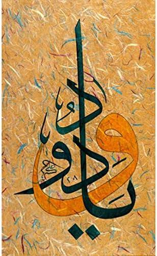 allahs name