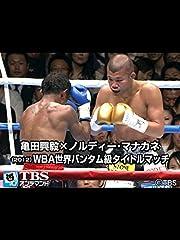 亀田興毅×ノルディー・マナカネ WBA世界バンタム級タイトルマッチ
