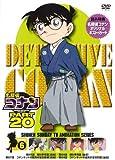 Detective Conan - Part 20 Volume6 (DVD+POSTCARD) [Japan DVD] ONBD-2143