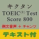 キクタンTOEIC(R) Test Score 800 例文+チャンツ音声【旧版に対応/英単語+例文テキストデータ付】(アルク) [ダウンロード]