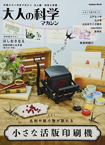 小さな活版印刷機 (大人の科学マガジンシリーズ)