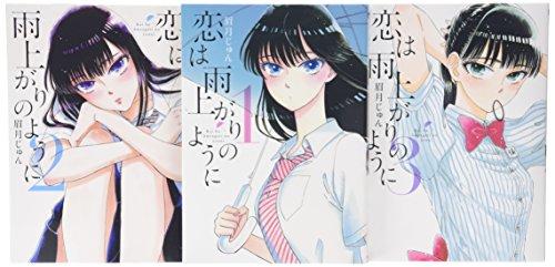 恋は雨上がりのように コミック 1-3巻セット (ビッグコミックス)