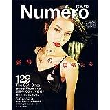 Numero TOKYO 2019年9月号 増刊
