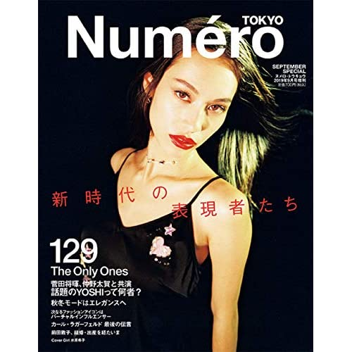Numero TOKYO 2019年9月号 増刊 表紙画像