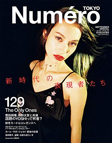 Numero TOKYO 2019年9月号 増刊 画像 A