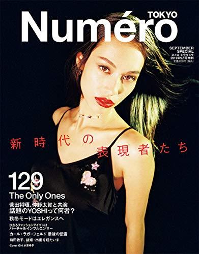 Numero TOKYO 特別版 最新号 表紙画像