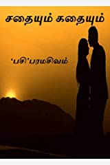 சதையும் கதையும் (Tamil Edition) Kindle Edition