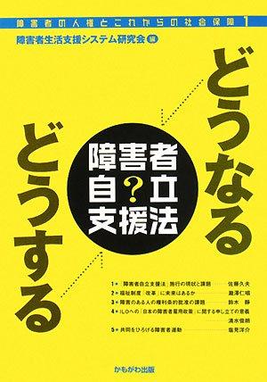 Dōnaru dōsuru shōgaisha jiritsu shienhō. pdf epub