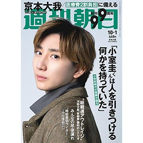 週刊朝日 2021年 10/1号 表紙画像