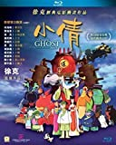 Chinese Ghost Story (The Tsui Hark Animation) [Blu-ray]