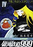 Galaxy Express 999 [My First WIDE] Vol.4