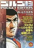ゴルゴ13 POCKET EDITION 許された命 (SPコミックス)