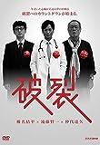 破裂 [DVD]
