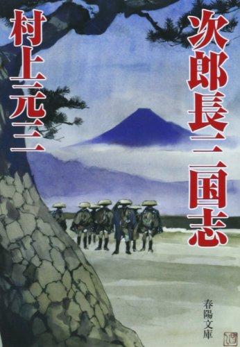 次郎長三国志 (春陽文庫)