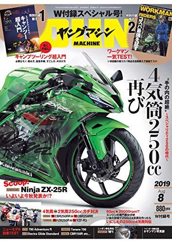 ヤングマシン 最新号 表紙画像