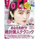 VoCE 2020年5月号