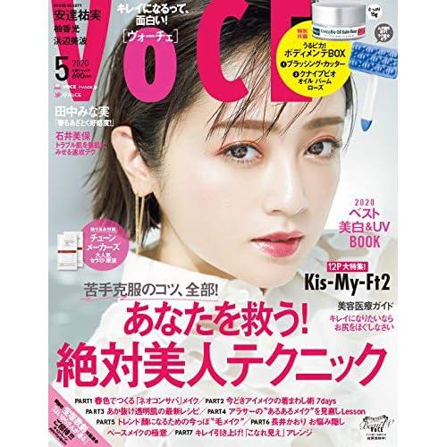 VoCE 2020年5月号 表紙画像