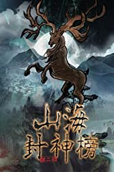 Realm of Chaos Vol 3: Traditional Chinese Edition (Tales of Terra Ocean)