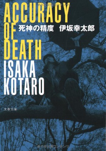 Accuracy of Death [In Japanese Language]