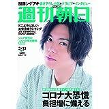 週刊朝日 2020年 3/13号
