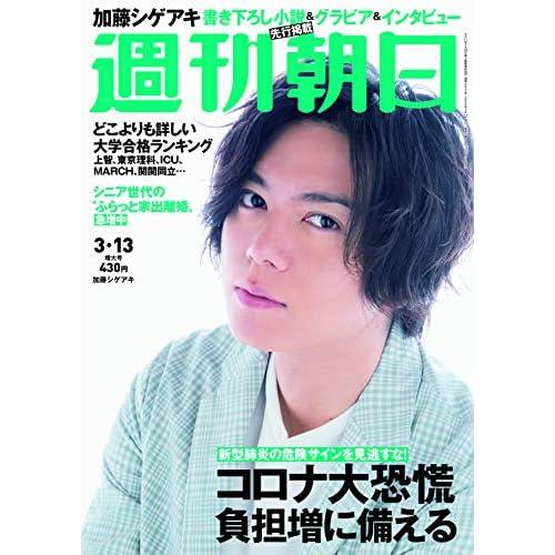 週刊朝日 2020年 3/13号 増大号 表紙画像