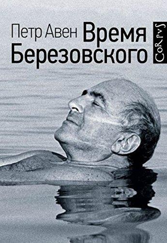 Vremia Berezovskogo