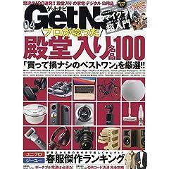 Get Navi 表紙画像