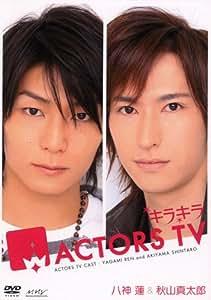 キラキラACTORS TV 八神蓮・秋山真太郎 [DVD]