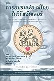 The Thai Parent's Handbook, Tipawadee Emavardhana, 1483624226