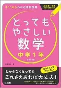 """Tottemo yasashii suÌ""""gaku : kiso kara wakaru tokubetsu jugyoÌ"""" 1"""
