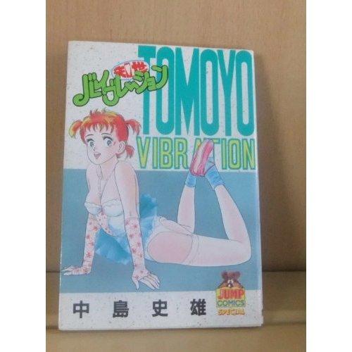 知世バイブレーション 1 (ヤングジャンプコミックス)