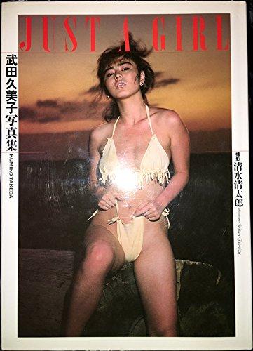 久美子 武田