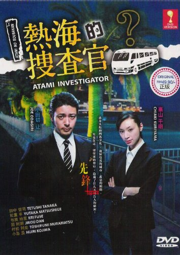 Atami no Sousakan / Atami Investigator (3DVD, Digipak Boxset, English Sub, NTSC All Region)