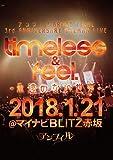 「アンフィル GRAND FINAL 3rd ANNIVERSARY ONEMAN LIVE「timeless & feel. -永遠のない世界-」」@マイナビBLITZ赤坂 [DVD]