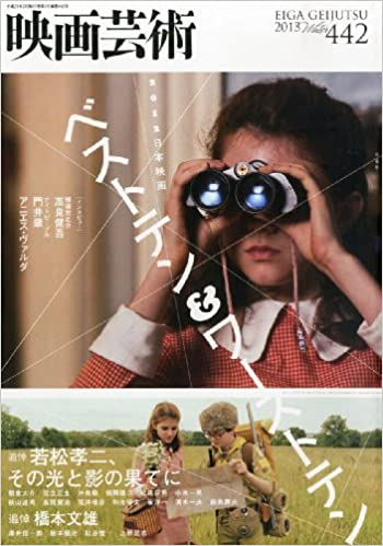 映画芸術 2013年 02月号 [雑誌] ...