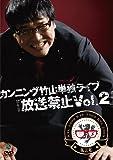 カンニング竹山単独ライブ「放送禁止Vol.2」 [DVD]