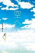 空へ (Sunnyside Books)
