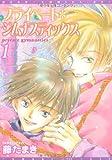 プライベート・ジムナスティックス (1) (ディアプラス・コミックス)