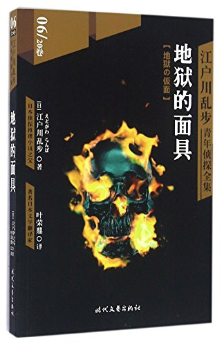 Price comparison product image Hell Mask (Chinese Edition)